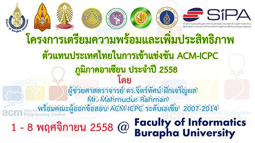 ACM-ICPC-Banner2-2